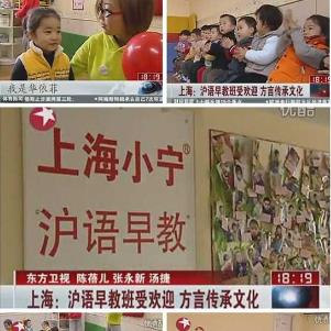 上海小寧滬語早教