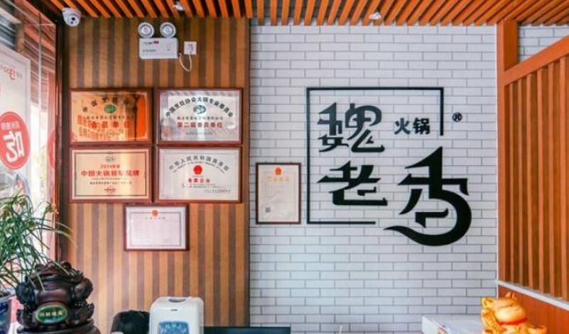 魏老香火鍋加盟