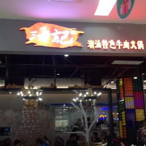 海記牛肉主題火鍋店