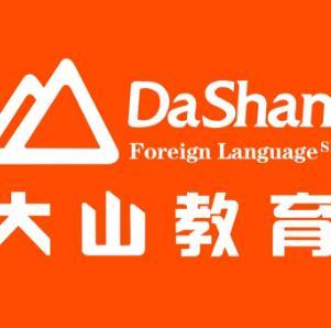 大山外语教育