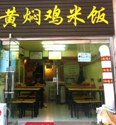 黃燜雞米飯品牌