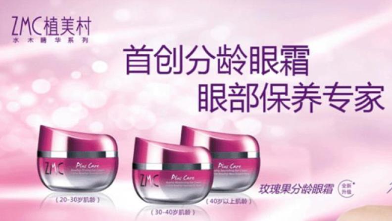 植美村化妆品加盟