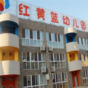 紅黃藍幼兒園