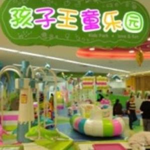 孩子王童樂園