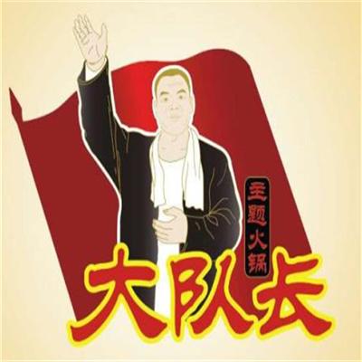 大队长火锅