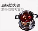 豆撈坊火鍋