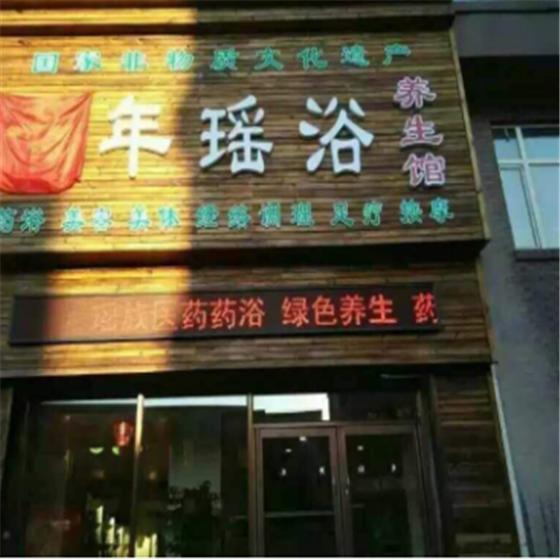 瑶浴养生馆