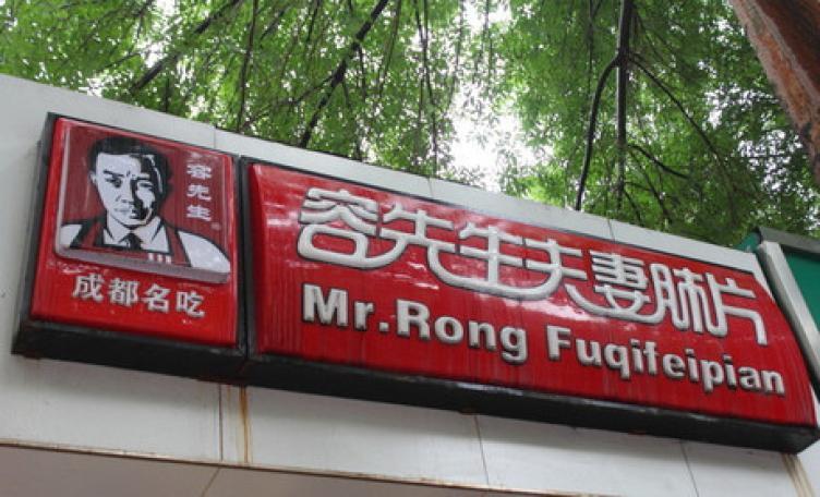 容先生夫妻肺片加盟