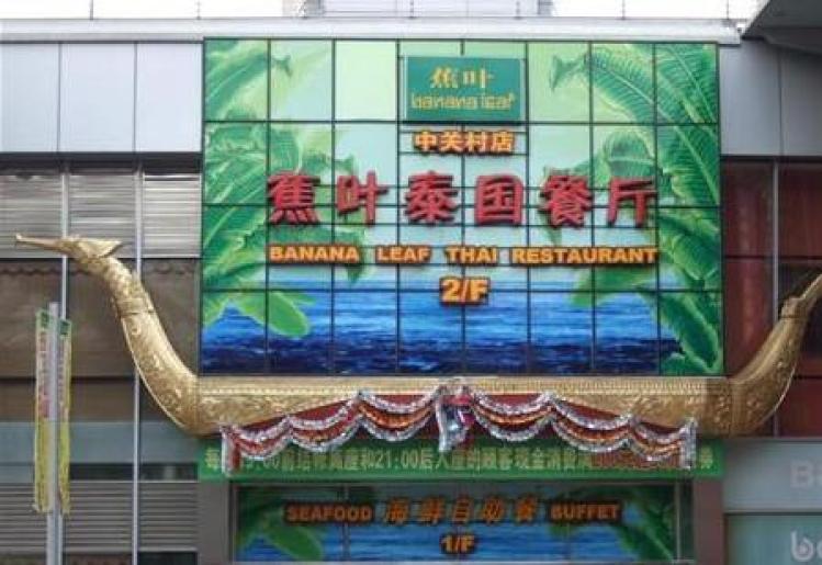 蕉葉泰國餐廳加盟