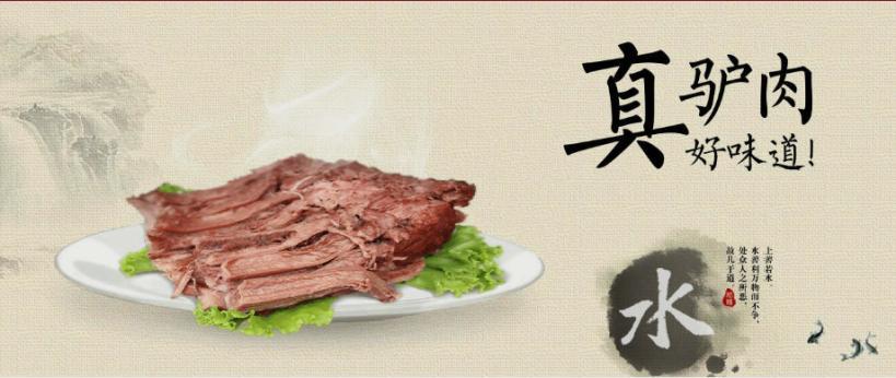 河間府驢肉火燒加盟