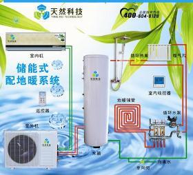 天然空調熱水器