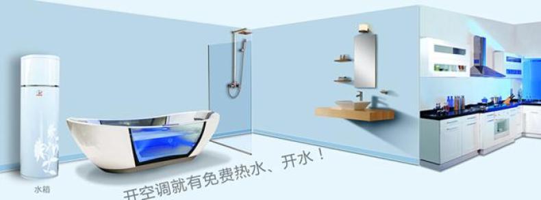 空調熱水器加盟