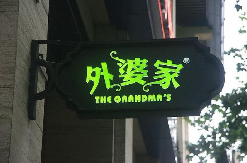 外婆家中餐加盟