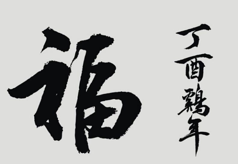 田永耕书法教育加盟