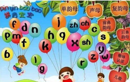 易学国际少儿拼音