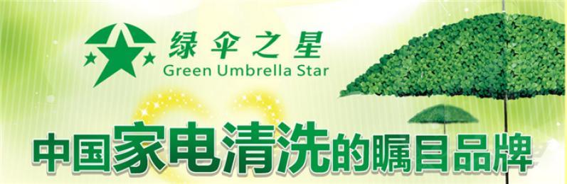 绿伞之星家电清洗加盟