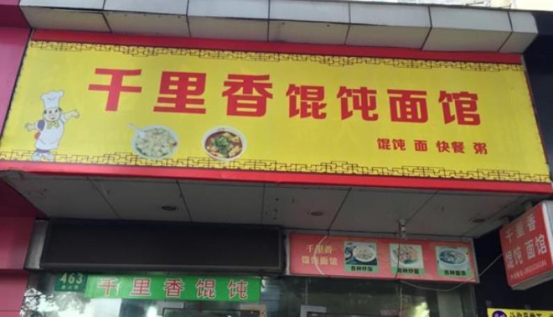 千里香小林馄饨面馆加盟