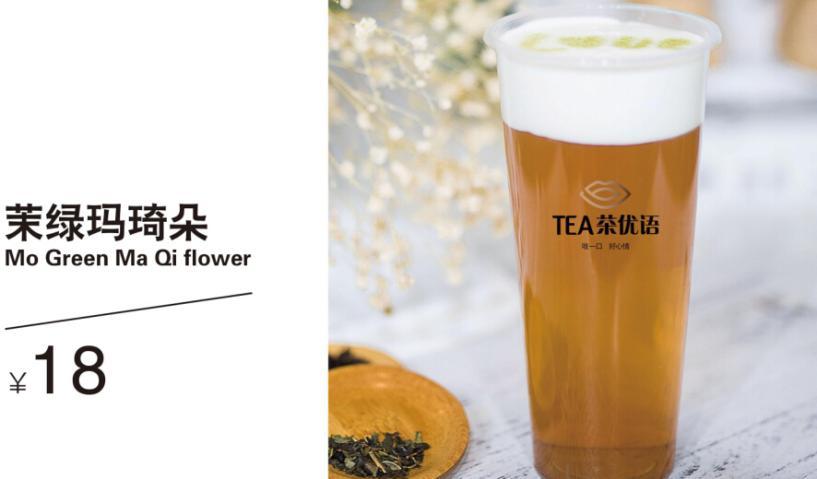 茶优语奶茶加盟