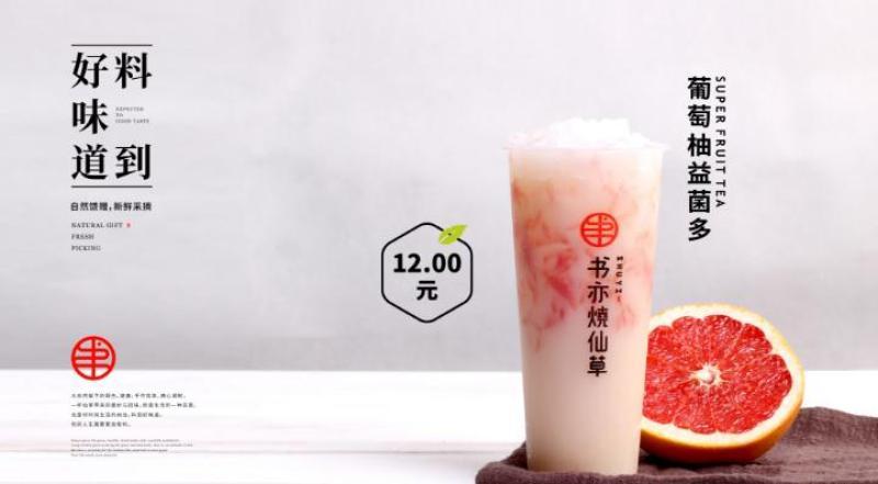 书亦烧仙草奶茶饮品加盟