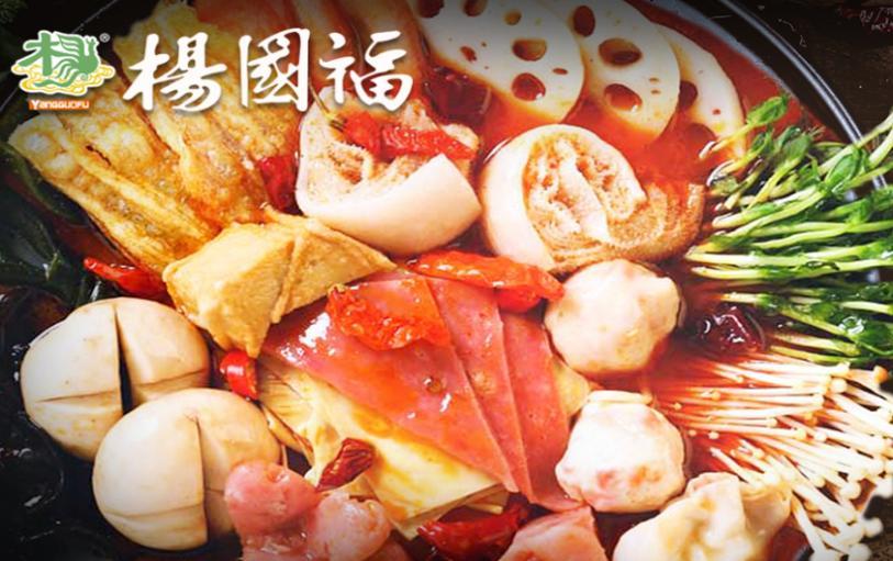 楊國福麻辣燙加盟