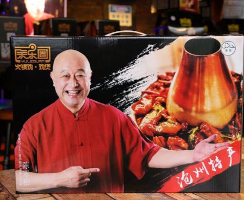 沧州余乐圈火锅鸡