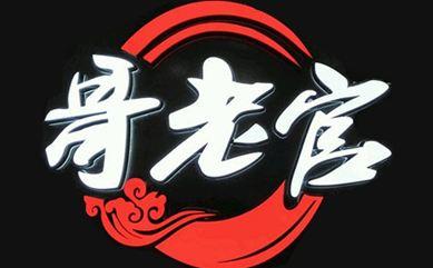 哥老官火锅