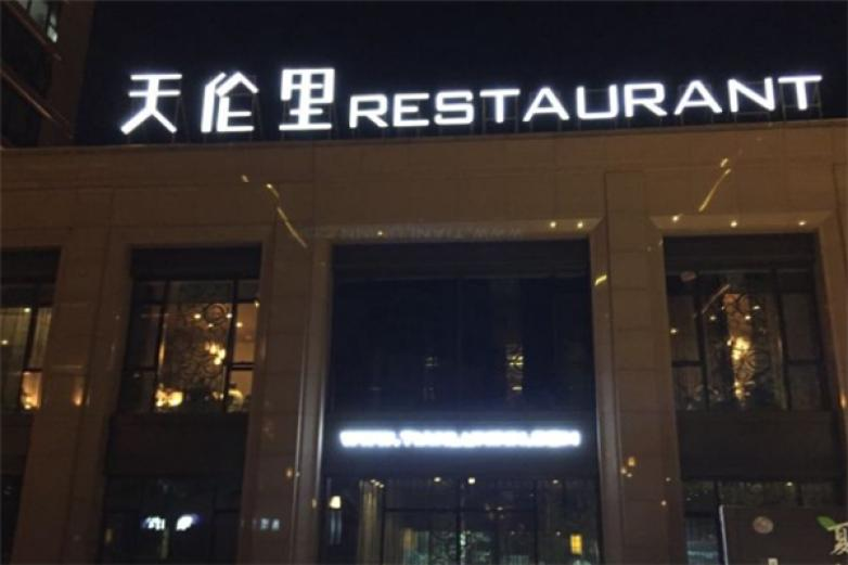 天伦里餐厅加盟