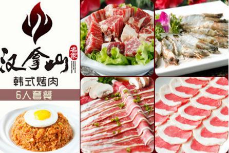 汉拿山韩式烤肉加盟