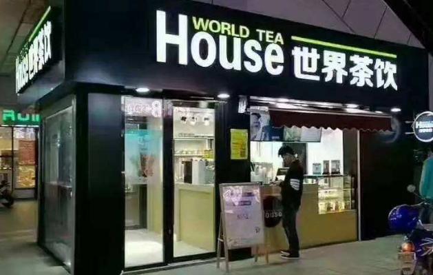世界茶飲加盟