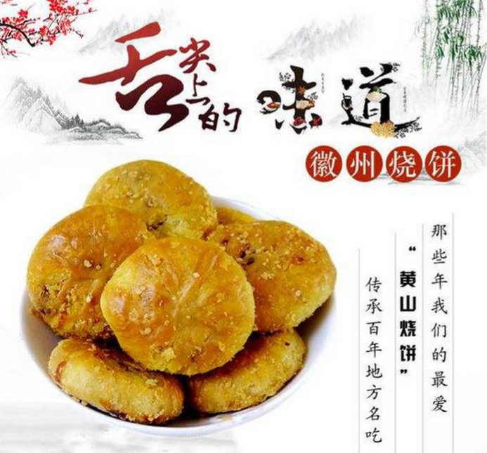 黄山烧饼品牌