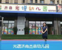 光谱幼儿园品牌