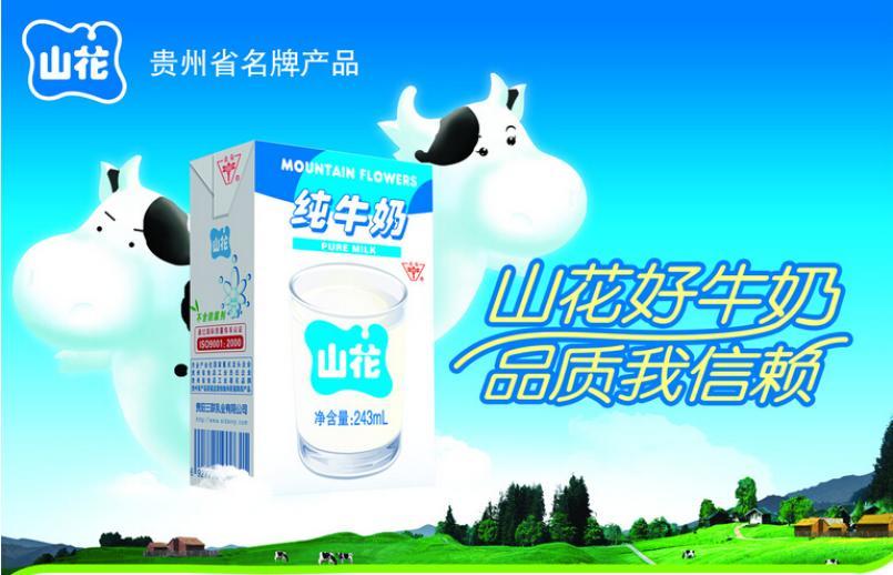 晨光牛奶加盟