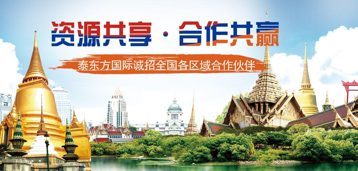 泰东方国际旅游加盟