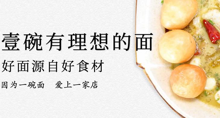 何小贤酸菜鱼面加盟