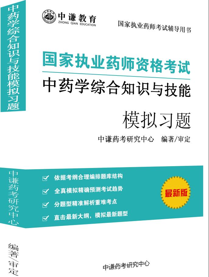中謙醫考消防工程師教育