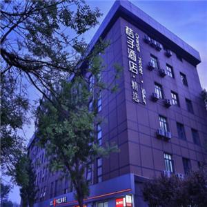 水晶桔子酒店精选