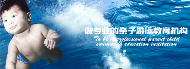 藍旗嬰幼親子游泳館加盟