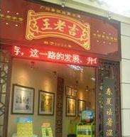 王老吉品牌