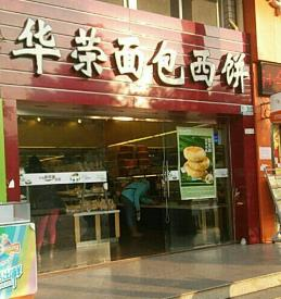 华荣面包店