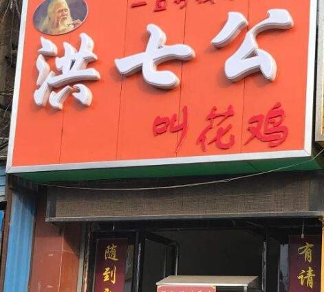 洪七公叫花鸡品牌