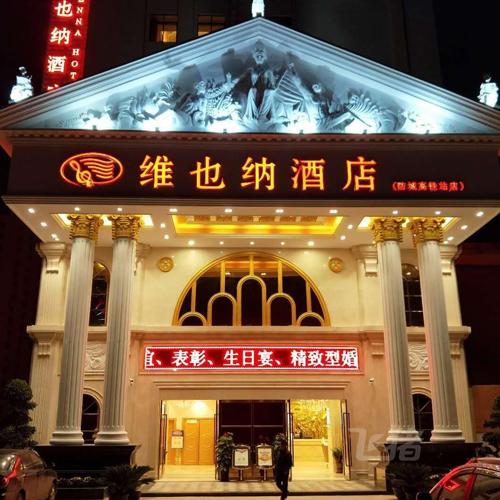 維也納酒店品牌