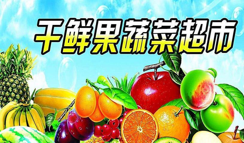 家辉水果超市加盟