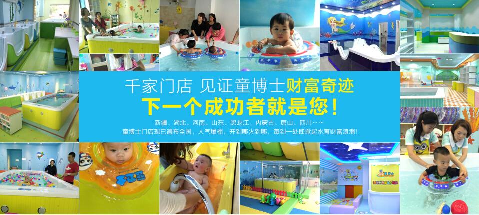 童博士婴儿游泳馆加盟