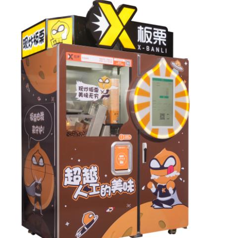 X板栗品牌
