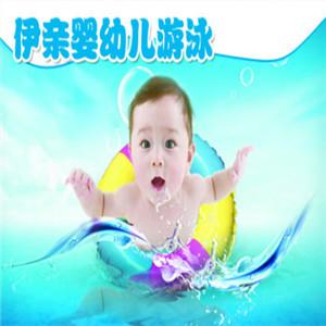 伊亲婴儿游泳馆品牌
