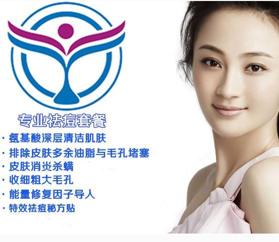 瑶芳专业祛痘品牌