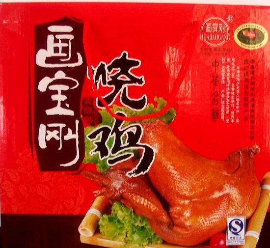 画宝刚道口烧鸡品牌