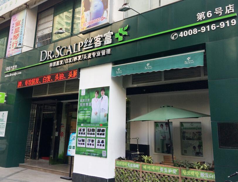 韩国丝客富养发馆