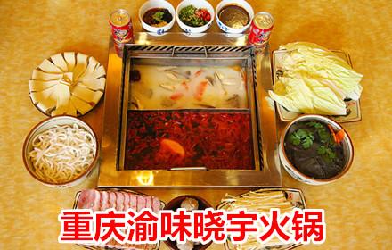 晓味火锅品牌