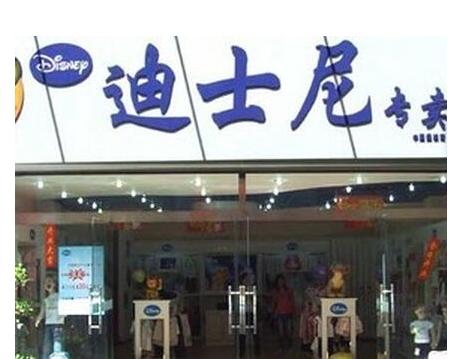 Disney/迪士尼